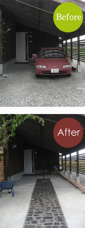 庭・Before & After /駐車場の舗装・6