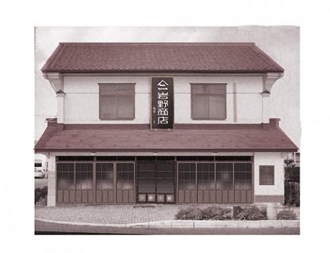 庭縁記 2021.08.15