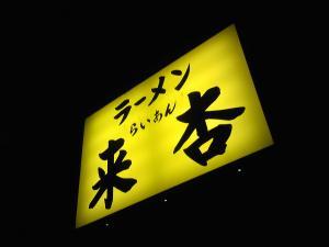 『来杏』スープが別格のラーメン屋さん・・・営業時間が変わりました!!!