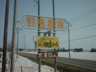 野島さんちへ