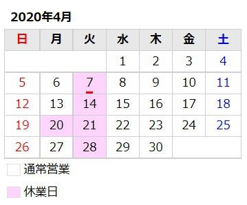 遅くなった4月の定休日(;^ω^)