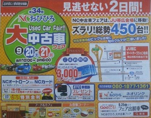 ズラリ!総勢450台!!~第34回NCおびひろ大中古車フェア