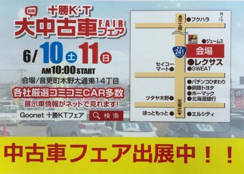 6月の十勝K・T大中古車フェア開催中!!