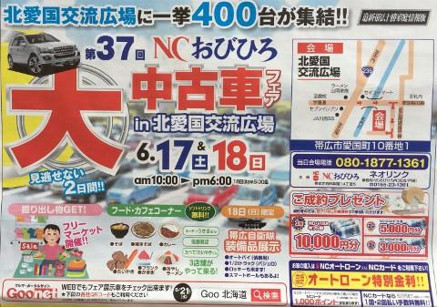 今日から一挙400台が集結!!~第37回NCおびひろ大中古車フェア