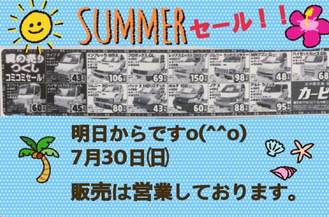 夏の売り尽くしセール!!