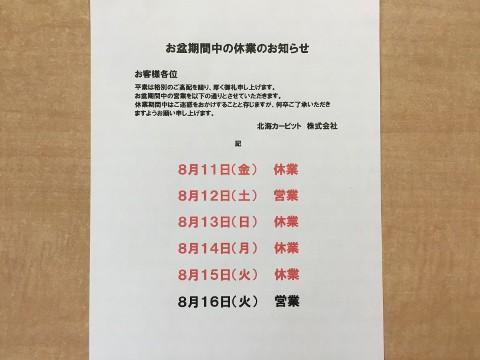 """夏季休業のお知らせ""""2017"""""""