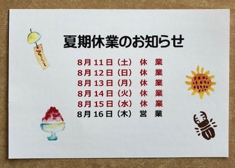 """夏季休業のお知らせ""""2018"""""""