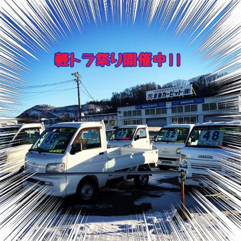車検祭り開催中!!