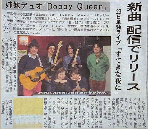 Doppy Queen