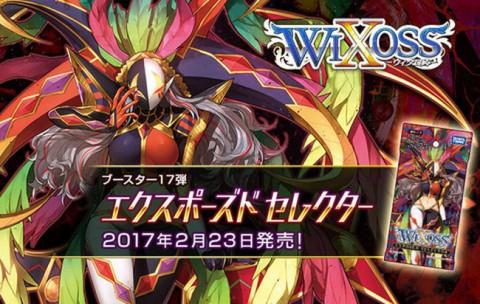 新作カードゲーム ウイクロス・BS十二神皇