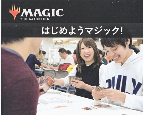 MTG体験会(デッキ無料配布中)