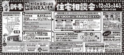 新春住宅相談会のお知らせ