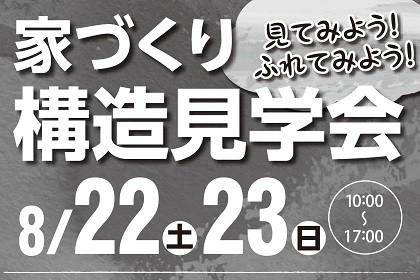 【構造見学会】~8/22・23(土・日)~