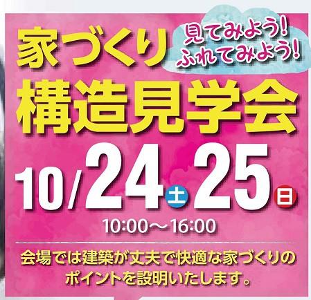 【構造見学会を開催します!】~10/24・25(土・日)~