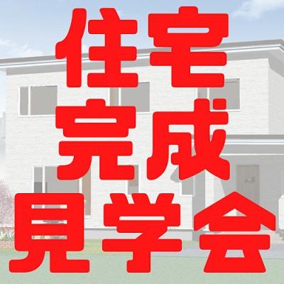 【12/5,12/6 住宅完成見学会を開催♪】