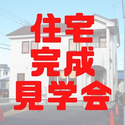 【1/9~1/11 1/16,1/17 住宅完成見学会を開催♪】