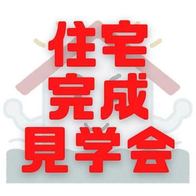 【4/30,5/1,5/2 完成見学会開催のお知らせ♪】