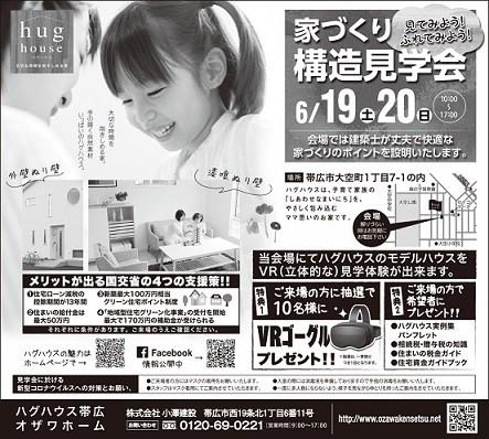 【構造見学会を開催します!】~6/19・20(土・日)~