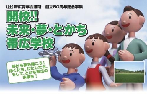開校!!未来・夢・とかち帯広学校9月23日参加者募集♪