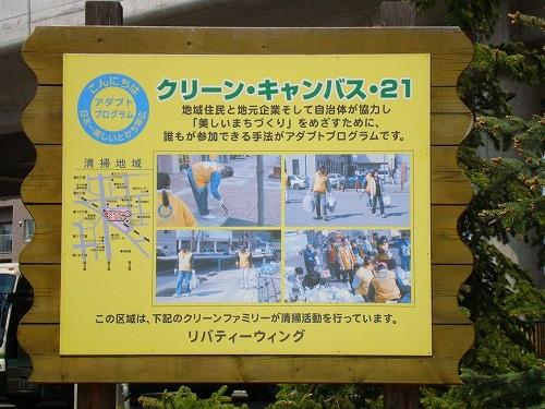 2009年度クリーン・キャンバス・21第一回清掃美化活動
