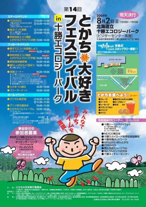 第14回とかち大好きフェスティバルin十勝エコロジーパークの参加募集!