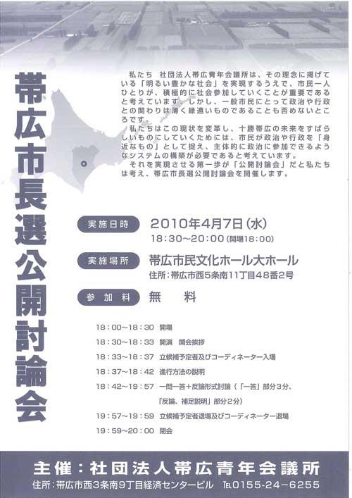 帯広市長選に関するアンケート!!