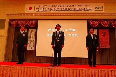 活動報告例会Part.3【2011/12/10報告】