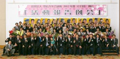 12月第二例会 「第1部 例会セレモニー」 【2012/12/8報告】