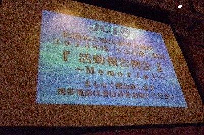 12月第二例会「活動報告例会」Part 1【2013/12/07報告】