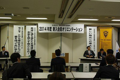 2014年度 新入会員オリエンテーション【2013/12/20 報告】