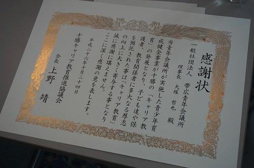 10月例会「とかちの未来へ」【2014/10/24報告】