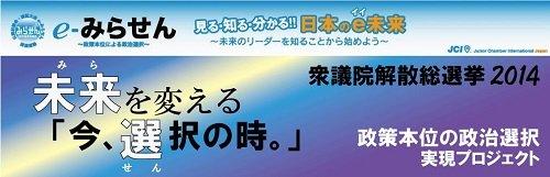 e-みらせん【2014/12/2報告】
