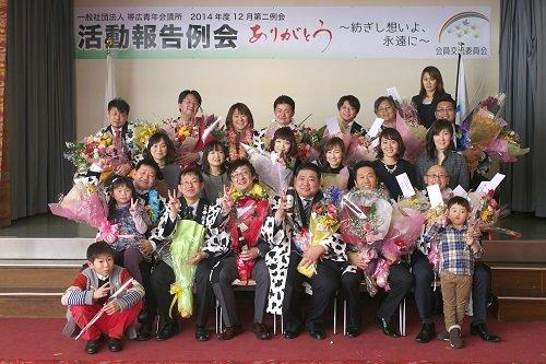 12月第二例会「活動報告例会」【2014/12/13報告】