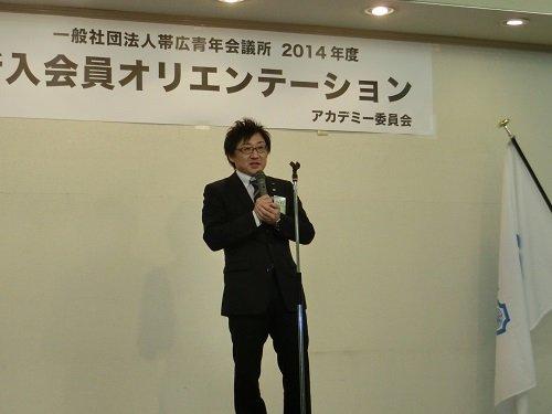 新入会員オリエンテーション【2014/12/19報告】