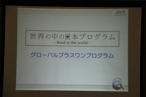 世界の中の日本プログラム 【2015/10/31 報告】