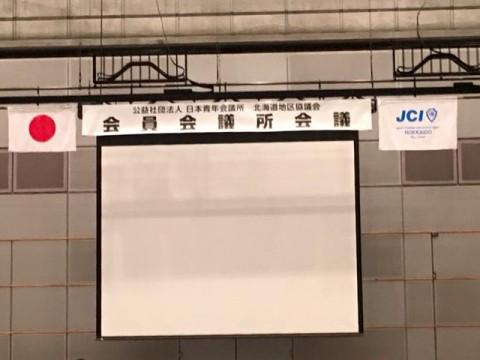 第6回会員会議所会議 【2015/11/28 報告】