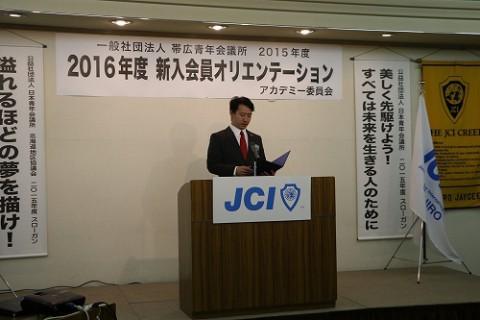 新入会員オリエンテーション 【2015/12/22 報告】