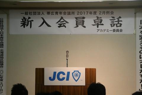 2月例会「新入会員卓話」 【2017.02.13】