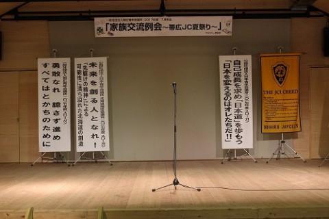 7月例会「家族交流例会~帯広JC夏祭り~」【2017.07.02】