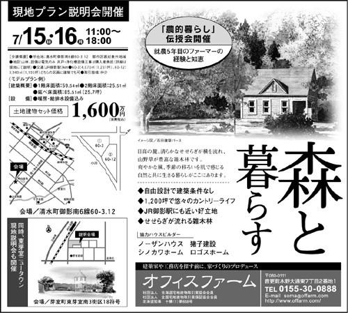 清水御影山林/売地/現地説明会