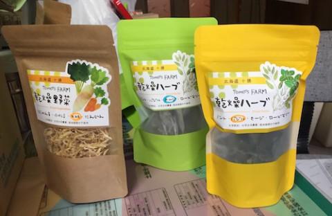 乾燥野菜とハーブを出荷 とかちむら産直市場
