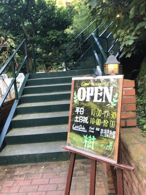 樹ガーデン(いつきガーデン) 鎌倉市