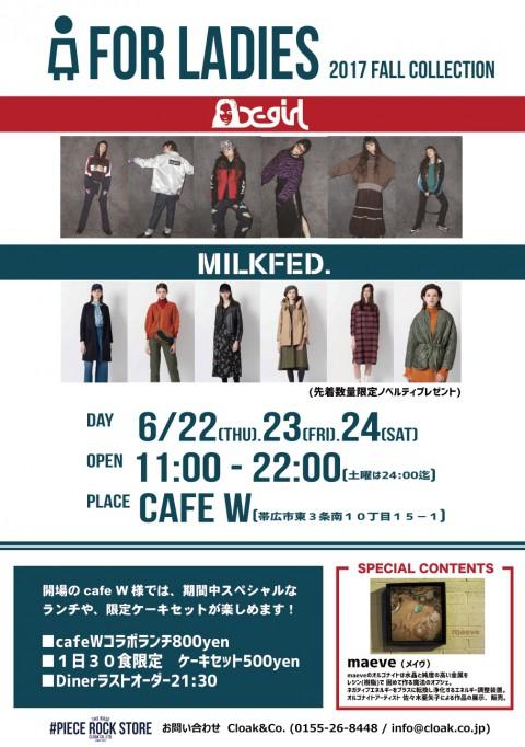 いよいよ!!MILKFED & Xgil 帯広展示会!!
