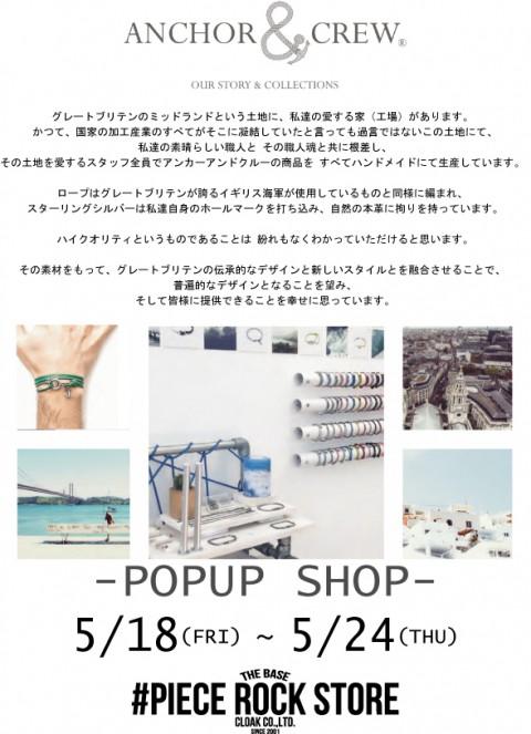 明日18日から限定ポップアップ開催!!