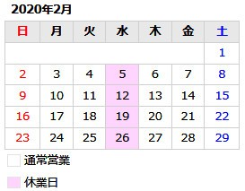 2月より、定休日が水曜日に決定致しました。