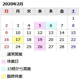 2月19日、水曜日は定休となります。