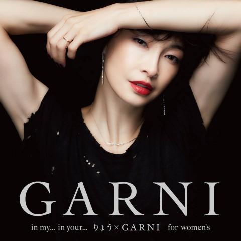 【GARNI】アイテム紹介♪