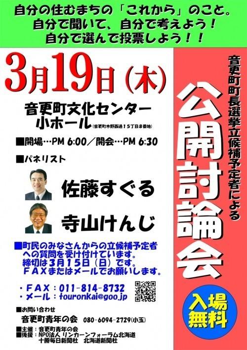 明日開催です!~音更町町長選挙 公開討論会~