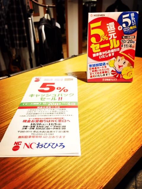 本日より日専連・NC5%還元SALE!!