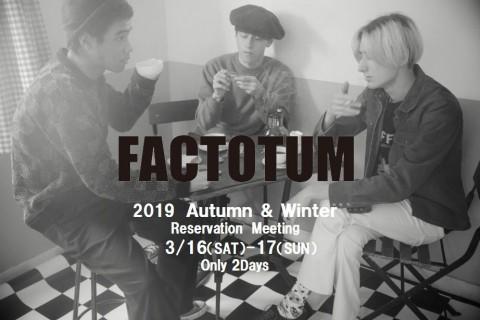 FACTOTUM  19AW 展示予約会
